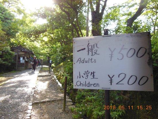 Jojakkoji Temple: 商売看板ではなくお知らせ?