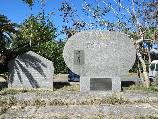 Naoko Road Monument