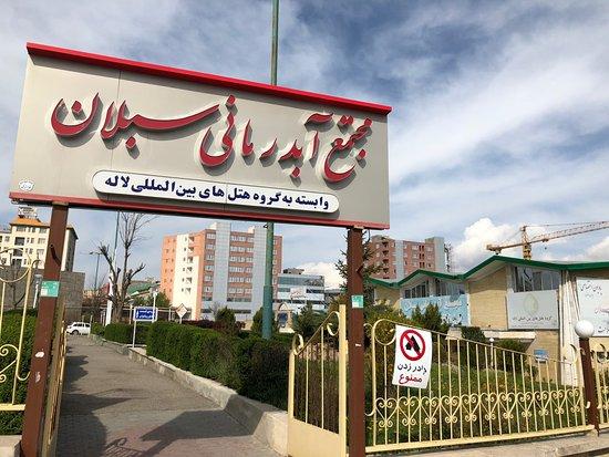 Sarein, إيران: entrance