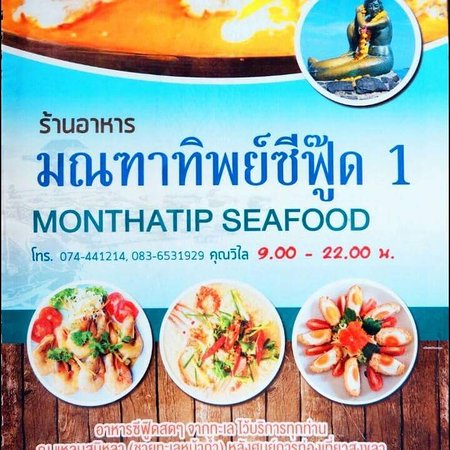 Monthathip Seafood