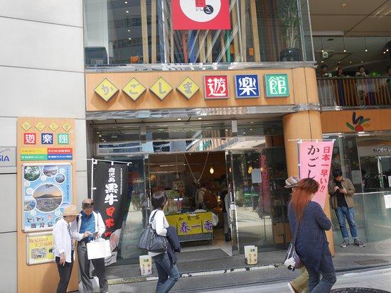 Kagoshima Yurakukan Sweet Potato Tokyo