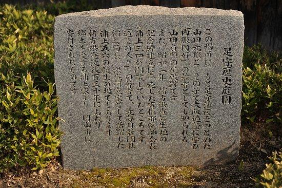 Ashimori Rekishi Garden