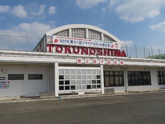 ‪Tokunoshima Tourism Federation, Tourist Information Center‬