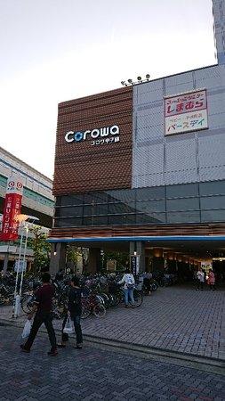 Corowa Koshien
