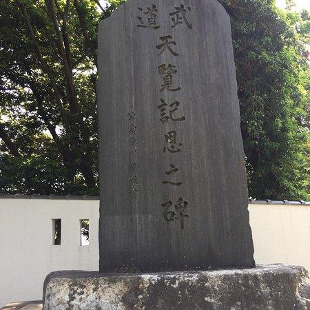 Budo Tenran Kionnohi Monument