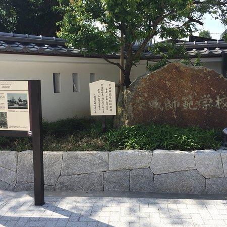Ibaraki Shihan School Monument