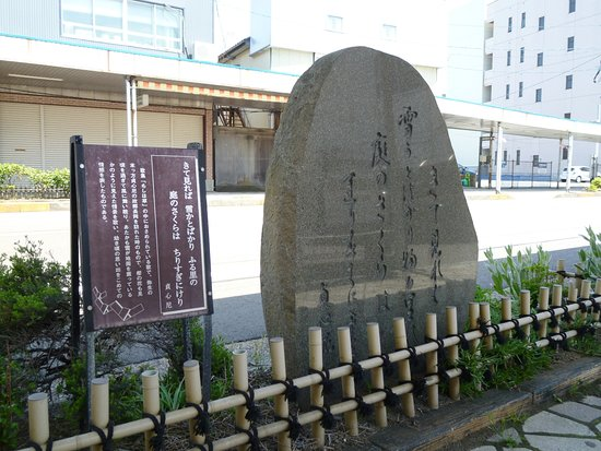 Ryokan Teishinni Shoka Monument