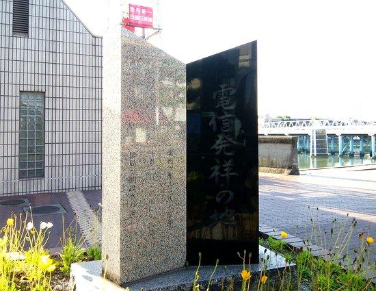 Denshin Hassho no Chi Monument