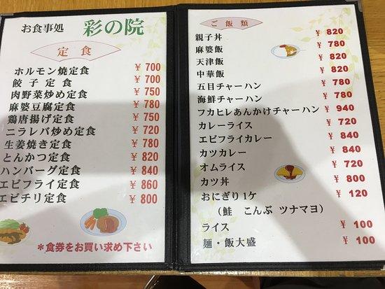 Chinese Cuisine Chohakkai: 定食メニュー