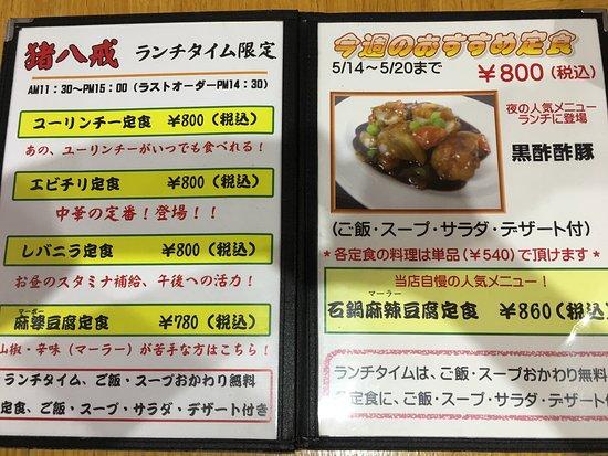 Chinese Cuisine Chohakkai: その他メニュー