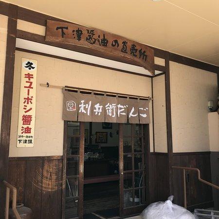 Shimozu Shoyu