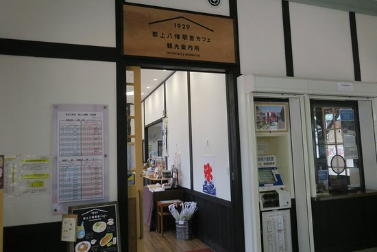 Gujo Hachiman Station Tourist Information Center