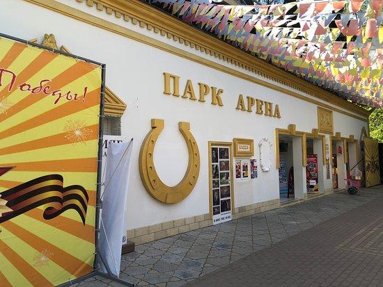 Арена Парк Ривьера