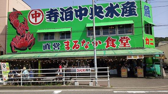 Teradomari Chuo Suisan: 寺泊中央水産