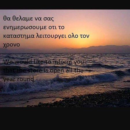 Skala Sikamineas, Greece: ΤΟ ΚΑΤΑΣΤΗΜΑ ΛΕΙΤΟΥΡΓΕΙ ΟΛΟ ΤΟΝ ΧΡΟΝΟ