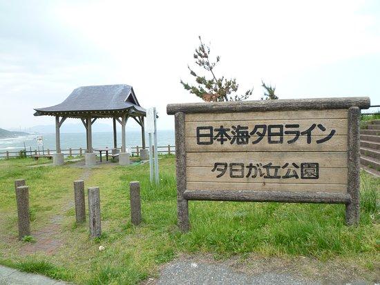 Yuhigaoka Park