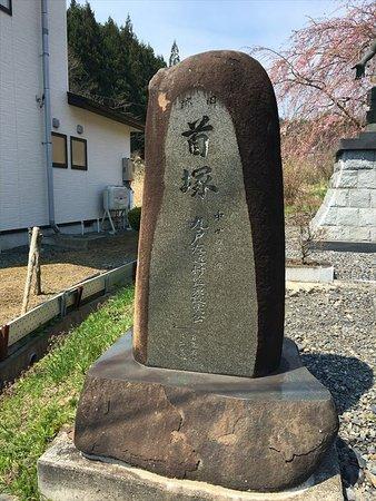 Kunohe Masazaneko no Kubitsuka