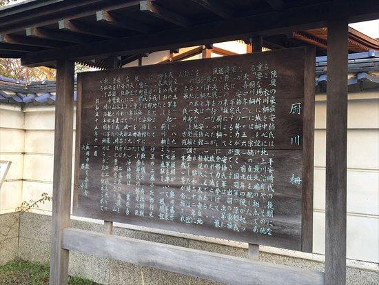 Tensho-ji Temple