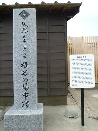 Monument of Shiiya no Umaichi