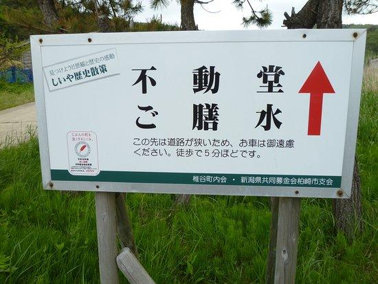 Shiiya Fudodo