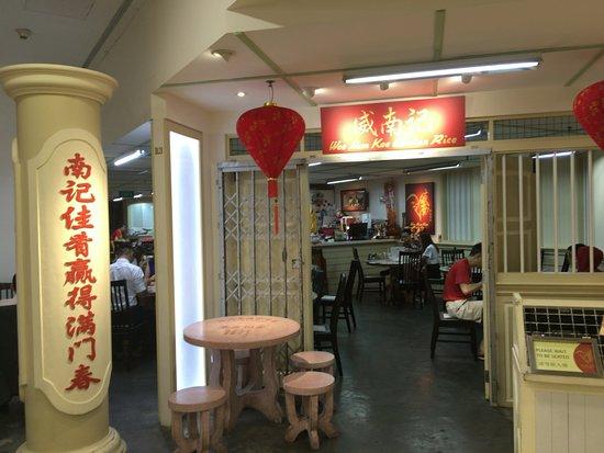 Wee Nam Kee Hainanese Chicken Rice Restaurant: 入口の風景