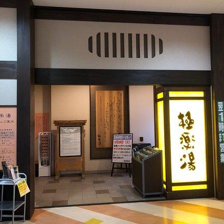 極楽湯 宮崎店