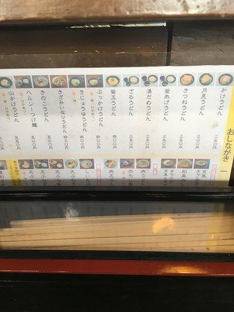 Kuniyasu Udon: 価格表(メニュー)です