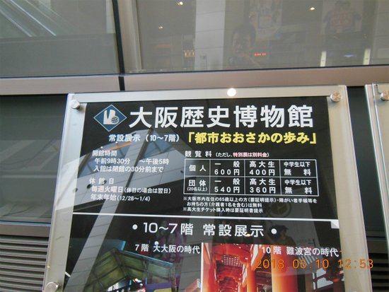 Osaka Museum of History: 入口案内