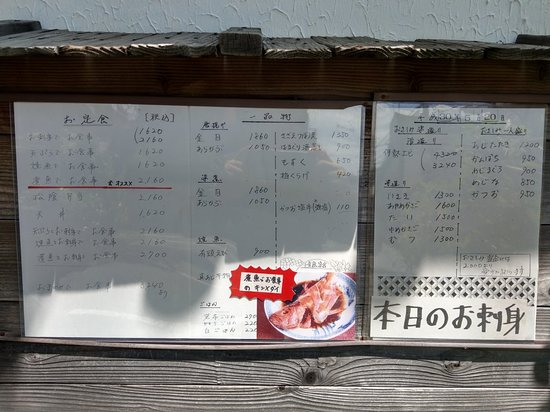 Bilde fra Sakana Ryori Izu Shoin