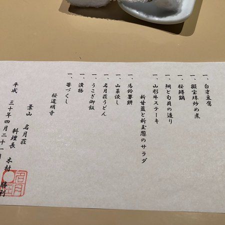 Meigetsuso: 名月荘