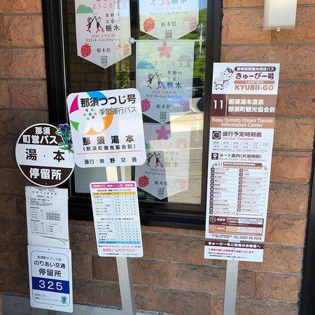 Nasu Kogen Tourist Information Center