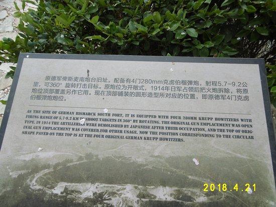 砲台跡の説明プレート(No 4側) - Picture of Qingdao Shanpaotai