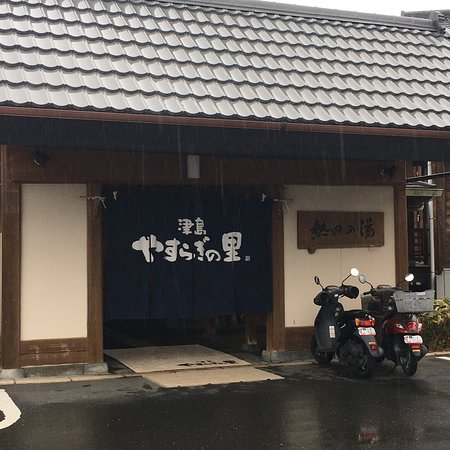 Michi-no-Eki Tsushima Yasuragi no Sato