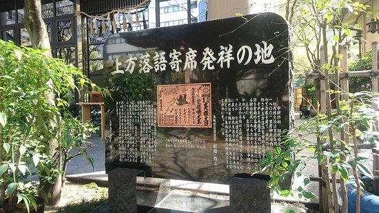 The birthplace of Kamigata Rakugo Musical Hall Monument