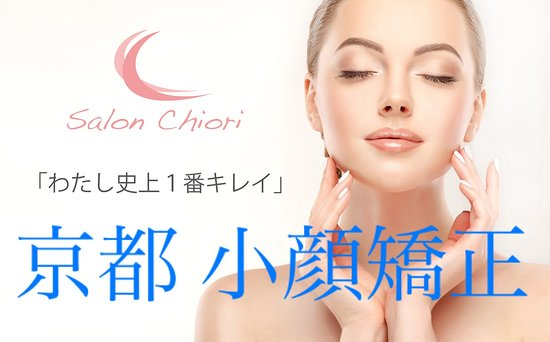 Salon Chiori