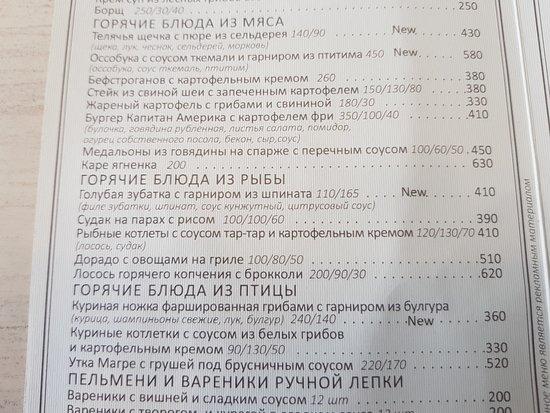 Pshenichny Kot: Часть меню