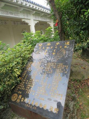Chiang Kai-Shek Minnehall: 足つぼロード