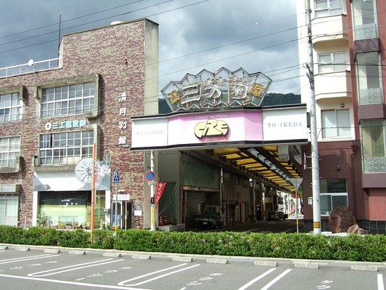 Awa Ikeda Ekimaedori Shopping Street