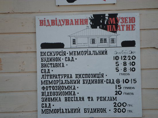 Chernigiv State Literary-Memorial Museum