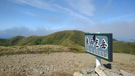 Mt. Amagoi: 東雨乞から雨乞岳