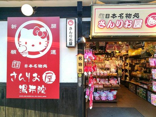 Yunotsubo Kaido: Cute shop