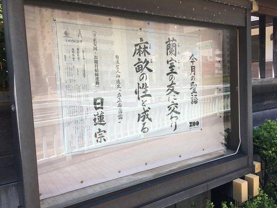 Kakurin-ji Temple (Seishoko): 入口の案内板