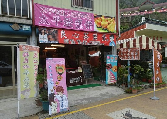 台灣阿里山:梅山太平 必吃必喝 【黑咖賞】良心茶葉蛋+梅良心冬瓜茶+太平燈籠餅