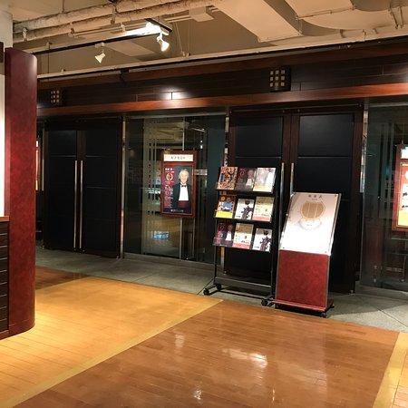 Shin Kobe Oriental Theater