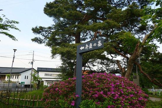 Chuson-ji Temple: 参道入口の手前に弁慶のお墓があります