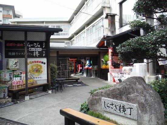 Shirasaki Yokocho