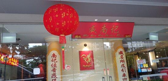 Wee Nam Kee Chicken Rice Restaurant Resmi