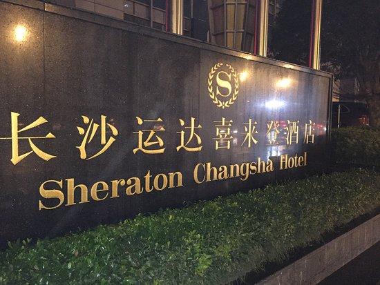 Sheraton Changsha Hotel Photo