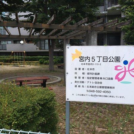 Miyauchi 5 Chome Park