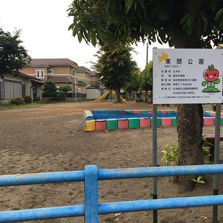 Azuma Park